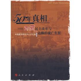 五十年真相:西藏民主改革与达赖的流亡生涯