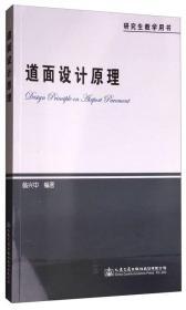 道面设计原理(研究生教学用书)