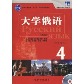 大学俄语 新版 学生用书4 史铁强 张朝意 9787560094953 外语教学与研究出版社