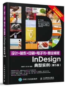设计+制作+印刷+电子书+商业模版InDesign典型实例 专著 周燕华,夏磊编著 she
