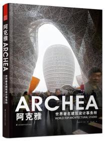 阿克雅 世界著名建筑设计事务所