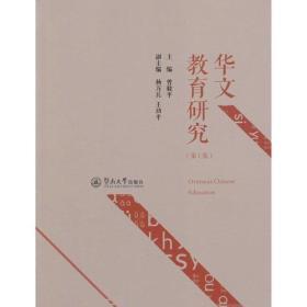 华文教育研究(第1集)
