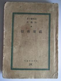 文化生活丛刊 第九种  葛莱齐拉