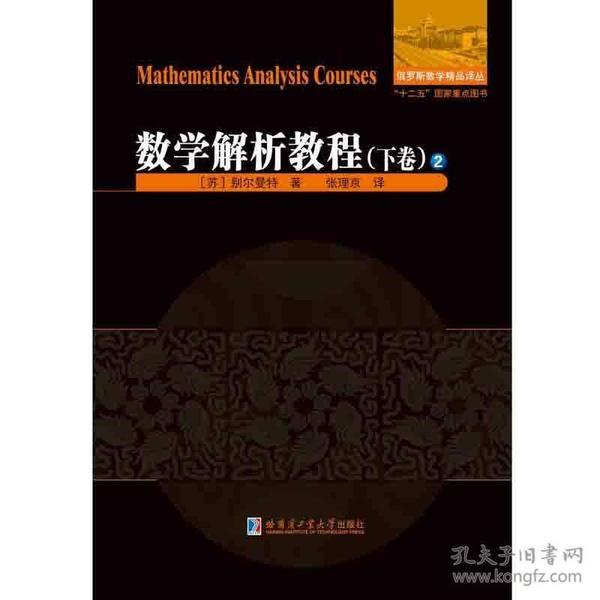 俄罗斯数学精品译丛:数学解析教程(下卷 2)