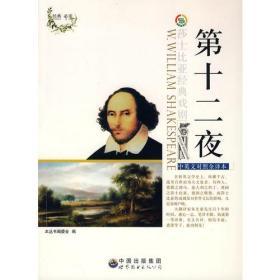 莎士比亚经典戏剧(中英对照)丛书---第十二夜