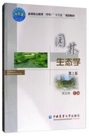 AB园林生态学宋志伟
