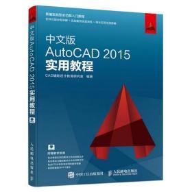 中文版AutoCAD 2015实用教程