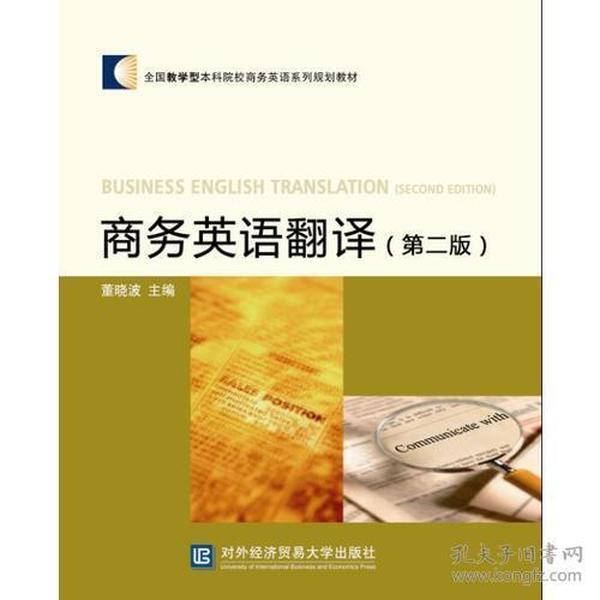 商务英语翻译(第二版)