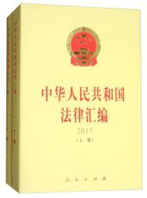 中华人民共和国法律汇编 2017(套装上下册)