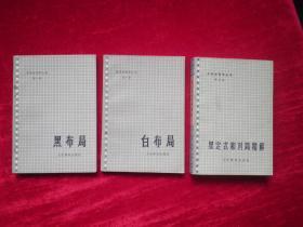 吴清源围棋全集:《黑布局》《白布局》《星定式和对局精解》3本合售