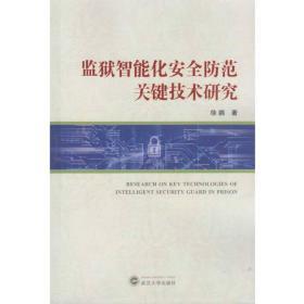 监狱智能化安全防范关键技术研究武汉大学徐鹏9787307187443