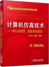 计算机仿真技术 MATLAB在电气、自动化专业中的应用