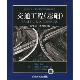 时代教育·国外高校优秀教材精选:交通工程(基础)(英文版)(原书第3版)