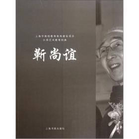 大师艺术教育经典:靳尚谊