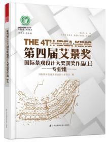 第四届艾景奖国际景观设计大奖获奖作品上 江苏科学技术出版