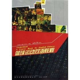 二手正版篮球运动双语教程 申伟华 等9787811281538ah