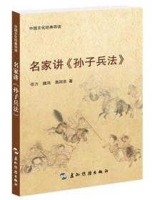 中国文化经典导读系列-名家讲 孙子兵法