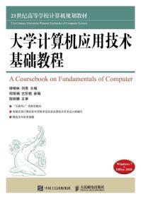 大学计算机应用技术基础教程