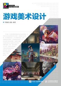 二手游戏美术设计李瑞森战晶著人民邮电出版社9787115464385i