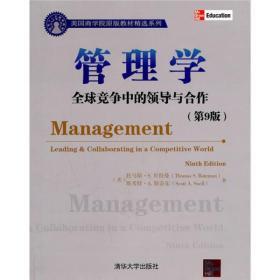 特价~管理学-全球竞争中的领导与合作-第9版 9787302242123