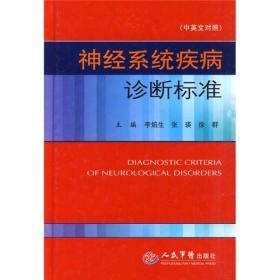 神经系统疾病诊断标准 李焰生 张瑛 徐群 人民军医出版社 9787509135013