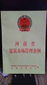 河南省建筑市场管理条例
