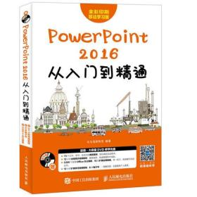 PowerPoint 2016从入门到精通
