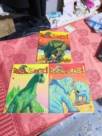 恐龙!揭开史前世界巨大动物的奥秘 245【3本】
