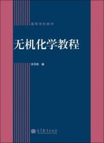 无机化学教程宋天佑高等教育出版社9787040365528