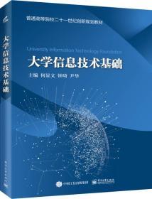 大学信息技术基础