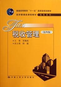 """税收管理(第4版)/普通高等教育""""十一五""""国家级规划教材·经济管理类课程教材·税收系列"""