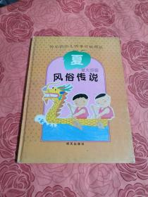快乐的幼儿四季百科画丛:夏大哥篇风俗传说