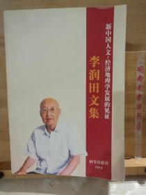 新中国人文-经济地理学发展的见证——李润田文集