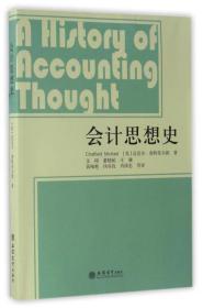 会计思想史 迈克尔·查特菲尔德 一部通用会计史的重要著作 集中了大量而分散的论文和书籍中所包含的会计史知识