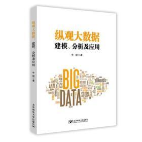纵观大数据建模、分析及应用