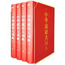 套装中华成语大词典