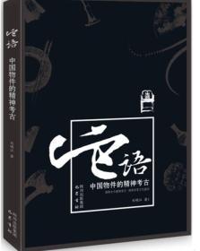 正版二手二手 它语 中国物件的精神考古 刘明江 著 四川出版有笔记