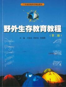 二手野外生存教育教程(第二版)王桂忠广州暨南大学出版社978756