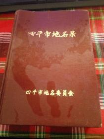 四平市地名录 84年1印(2500册) 精装
