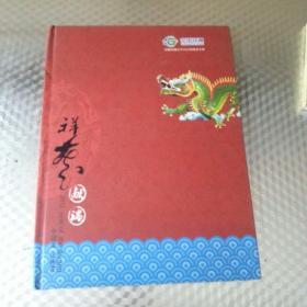 中国铁通祥龙献瑞卡册(里面有四张卡全)