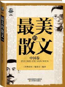 经典读库3:最美的散文(中国卷)