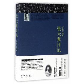 张天翼日记