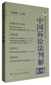 中国诉讼法判读第十卷