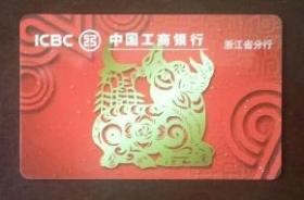 工行浙江分行2009年历卡