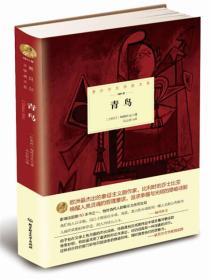 诺贝尔文学奖大系:青鸟(精装)