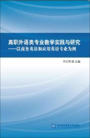 高职外语类专业教学实践与研究:以商务英语和应用英语专业为例