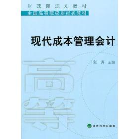 二手现代成本管理会计 张涛 经济科学出版社 9787514102468