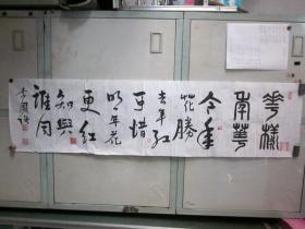 李国强·书法