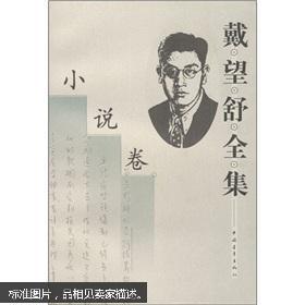 戴望舒全集(诗歌卷、散文卷、小说卷全三册)