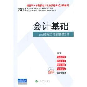会计基础2014年江苏省会计从业资格考试系列辅导用书会计证从业资格考试教材2014